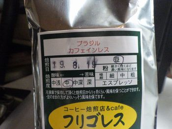 cafein less brajir 1.jpg