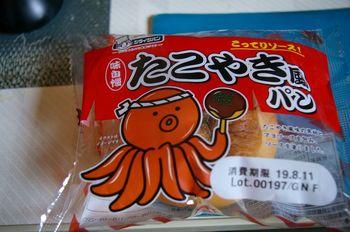 takoyaki pan.jpg