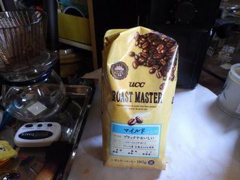 uss roast master 1.jpg